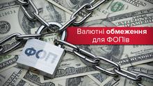 Темная сторона валютной либерализации, или почему ФЛПы продают 100% валюты вместо 50%?