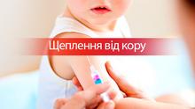 Корь в Украине 2018: когда делать прививки от кори – главные правила
