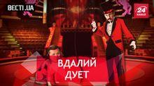 Вести. UA. Необузданные фантазии Луценко. Добкин стал духовным
