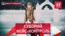 Вєсті Кремля. Релігійний відбір до мерії Росії. Негарячі страхи Якутії