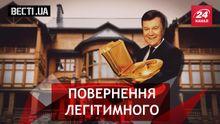 Вєсті. UA. Величезна таємниця Януковича. Нова професія Нелі Штепи