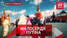 Вести Кремля. Святой спаситель Путин. Туалет в стиле Пшонки