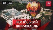 Вєсті. UA. Наступ Жиріновського на Київ. Водохресні забави політиків