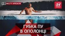 Вєсті Кремля. Чому Путін не потонув на Водохреща. Антискрєпний флешмоб