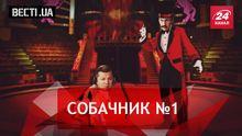 Вести. UA. Жир. Собачьи танцы Луценко. Возвращение легитимного