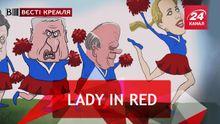 Вести Кремля. Сливки. Перспективная оппонент Путина. Царские долги России