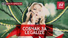 Вести Кремля. Легкие наркотики от Собчак. Тайная жизнь Путина