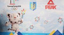 В сети появились первые фото формы олимпийской сборной Украины