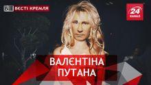 Вєсті Кремля. Путін міняє стать. Підготовка до ЧФ-2018