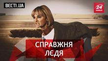 Вести. UA. Манеры женщины III тысячелетия. Саакашвили против Киева