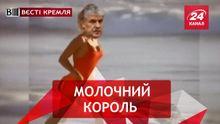 Вести Кремля. Коммунизм с молоком Грудинина.
