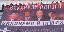 """""""Выбросим и других"""": на Майдане вывесили баннер с """"зачеркнутым"""" Саакашвили"""