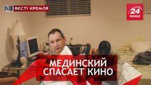 Вести Кремля. Сливки. Притеснение американских фильмов в РФ. Лучшие лекарства для Путина (rus)