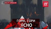 Вести Кремля. Кто захватывает Россию. А еще кто сжигает Россию