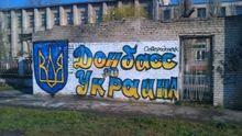 """Террористы """"Л/ДНР"""" отреагировали на закон о реинтеграции Донбасса"""