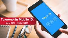 Единый пароль: как пользоваться Mobile ID и на что он способен