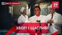 Вести Кремля. Правда ударил по рупору Кремля.