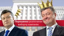 Король говорить: про що свідчив Порошенко в суді проти Януковича
