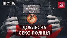 Вести.UA. Государственное управление женским бюстом. Азаров и продажные журналисты