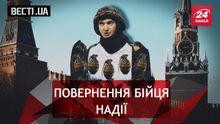 Вєсті.UA. Таємний план Надії Савченко. Небезпечний