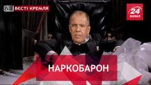 Вести Кремля. Сливки. Кокаиновое министерство Лаврова.