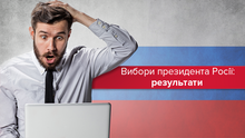 Выборы президента России: официальные результаты голосования