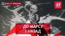 Вєсті Кремля. Путін осідлає диво-зброю. Провали пам'яті у Лаврова