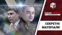 САП открыла производство против заместителя Матиоса из-за расследования журналистов