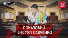 Вести.UA. Сумка Савченко. Пингвины против украинцев