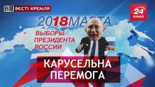 Вєсті Кремля. Путінські вибори. Вуса Грудиніна