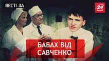 Вєсті.UA. Савченко лякає.