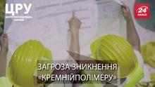 Як російські інвестори крадуть
