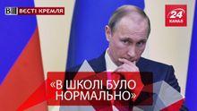 Вєсті Кремля. Путін