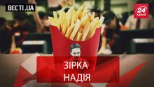 Вести.UA. Герой Украины и террорист Савченко. Саакашвили готовит туфли в Украину