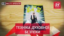 Вести Кремля. Религиозное творчество РПЦ. Интересная ориентация Жириновского
