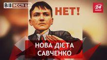 Вєсті. UA. Жир. Дежавю Савченко. Сюрприз Тимошенко з того світу.