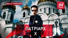Вєсті Кремля. Слівкі. Православний комікс. Царство імені Путіна