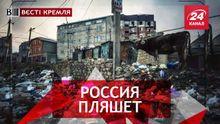 Вести Кремля. Сливки. Веселая жизнь россиян. Собчак получила от Навального
