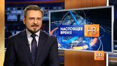"""""""Настоящее время"""". Де живуть доньки Путіна, нові санкції проти РФ, національна небезпека США"""