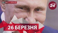 """""""Вєсті Кремля"""": 15 років правління Путіна"""