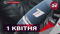 """""""Вєсті Кремля"""". Ювілей """"Первого канала"""" і закарпатський Кісєльов"""