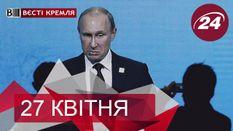 """""""Вєсті Кремля"""". Фільм-ода Путіну, креативна реклама до Дня перемоги"""