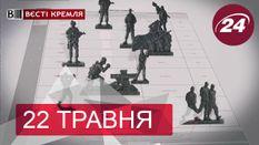 """""""Вєсті Кремля"""". Космічні крадіжки у Роскосмосі, іграшкові донбаські терористи"""