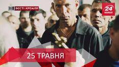 """""""Вєсті Кремля"""". Як Путін заробив перший мільйон, у Росії знайшли застосування для в'язнів"""