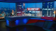 Итоговый выпуск новостей 29 июня по состоянию на 21:00