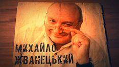 Жванецький доносив росіянам дух революції під час Майдану