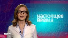 Настоящее время. Опозиція в Росії готується до масових протестів, секретні угоди США та Ірану