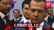 """Вєсті Кремля. """"Слівкі"""". Медведєв став кіберпрем'єром, росіяни платитимуть владі за шашлики"""