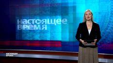 """Настоящее время. Российские самолеты """"заблудились"""" в Турции, в России могут ввести монархию"""