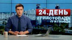 Выпуск новостей 27 ноября по состоянию на 12:00